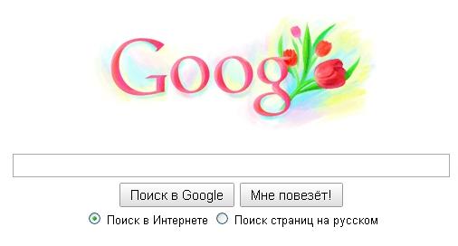 Гугл поздравляет женщин с 8 марта
