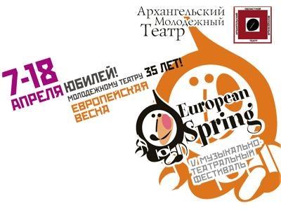 Европейская Весна в Архангельской области