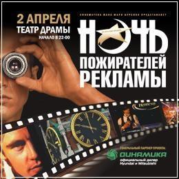 Архангельск. Ночь Пожирателей Рекламы