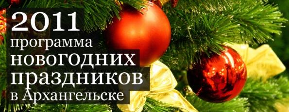 Программа празднования нового года в Архангельске