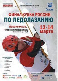 Ледолазание в Архангельске