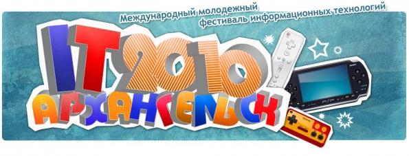 IT-Архангельск 2010