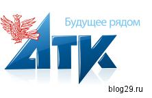 Интернет АТК в Архангельске