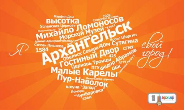 конкурс социально рекламы Архиф