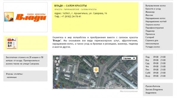 Путеводитель по организациям Архангельска