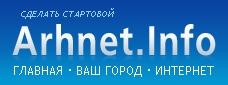 Архнет.инфо