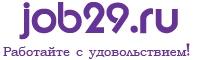 Работа в Архангельске на JOB29.ру