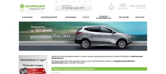 главная страница сайта автосалона в архангельске