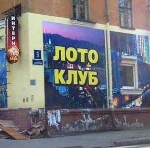 Архангельск, лотерейные клубы, Закон